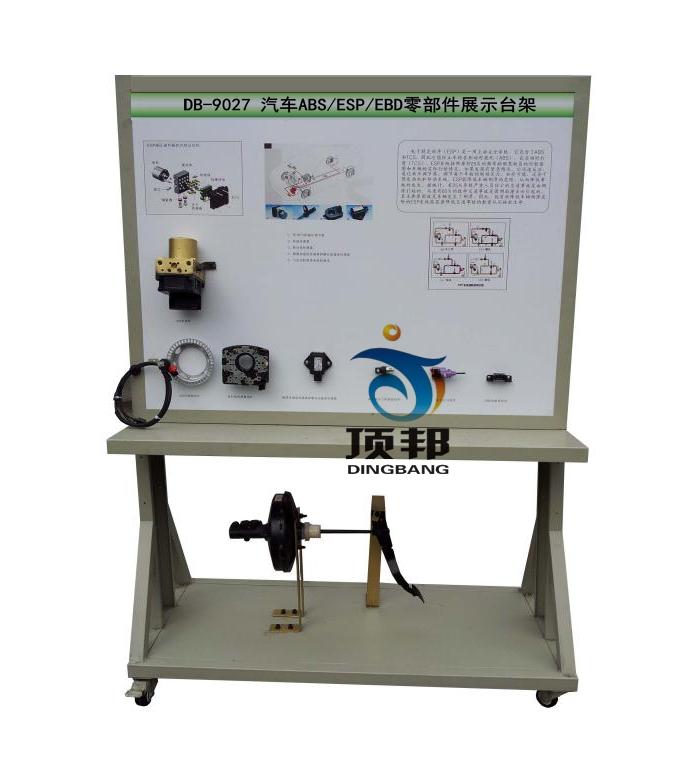 汽车ABS/ESP/EBD零部件展示台架
