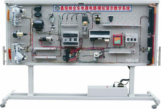 桑塔纳全车电器电路模拟演示教学系统