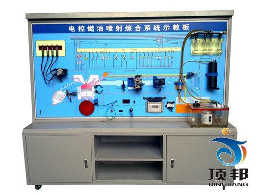电路实训台  [规格型号]: db-7041 [产品名称]: 汽车电控燃油喷射综合