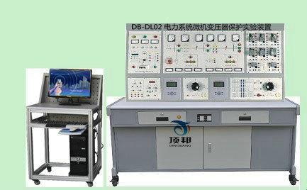 电力系统微机变压器保护实验装置适用于《电力系统继