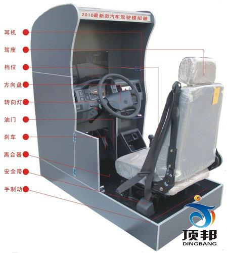 汽车驾驶模拟器(新交规)