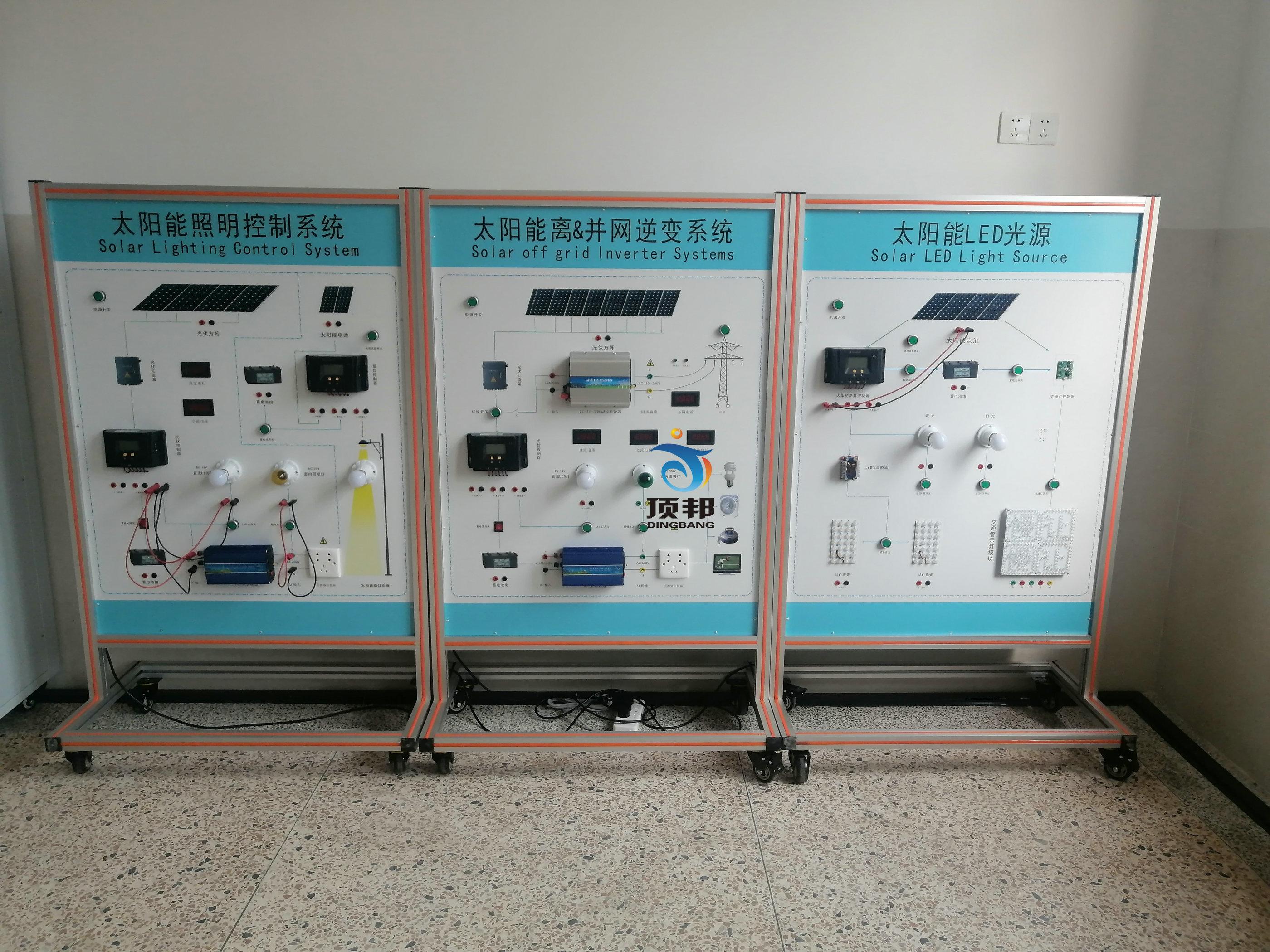 光伏发电系统集成教学实验台