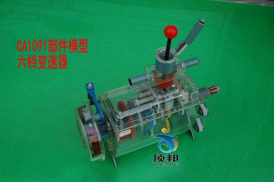 CA1091部件透明模型