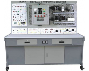 船舶电工工艺和电气测试技能实训装置