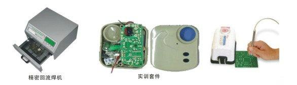 SMT表面贴装实习系统