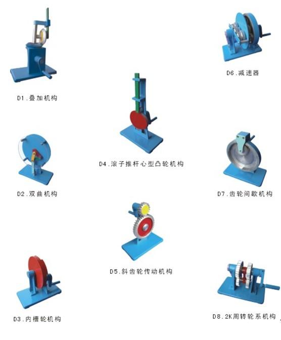 机械课程教学模型