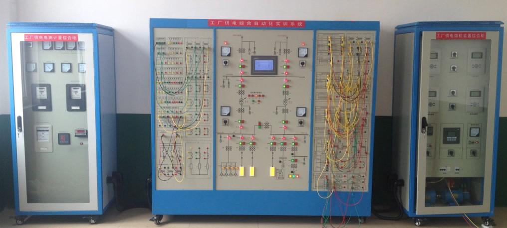 工厂供电技术实训装置