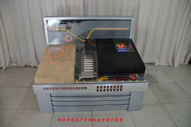 综放开采生产系统及安全演示装置
