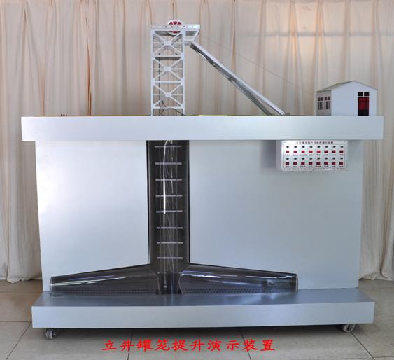 立井提升与保护实验演示装置