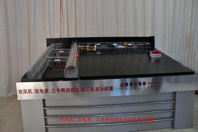 dbf-13 双风机,双电源,自动切换,三专二闭锁演示装置