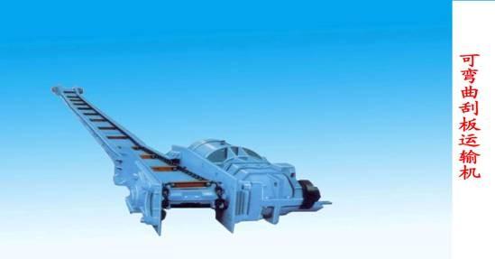 可弯曲刮板运输机电动模型