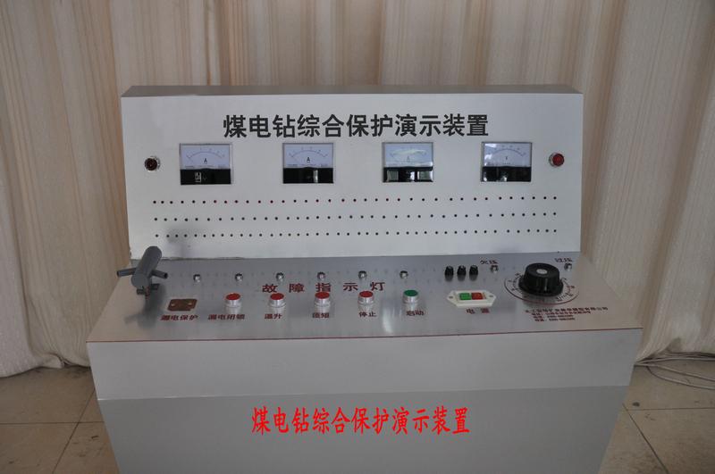煤电钻综合保护实验演示装置