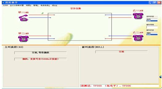 程控综合实验箱软件