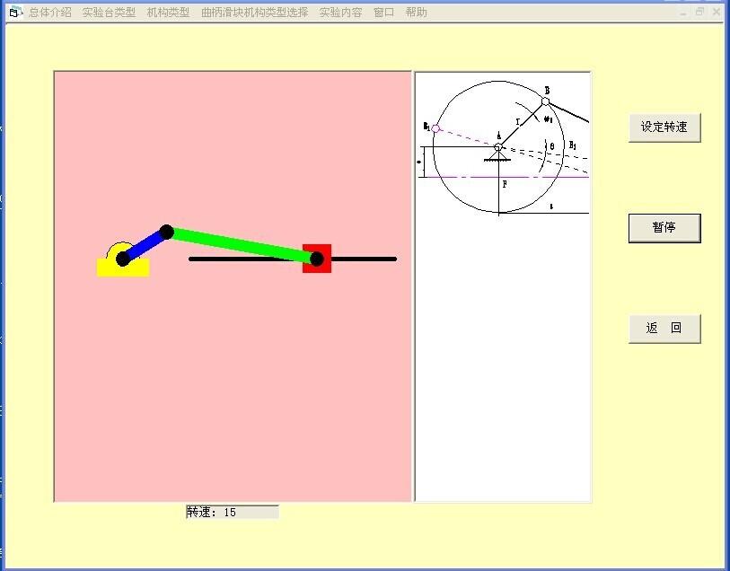 曲柄导杆滑块及凸轮机构实验台软件页面