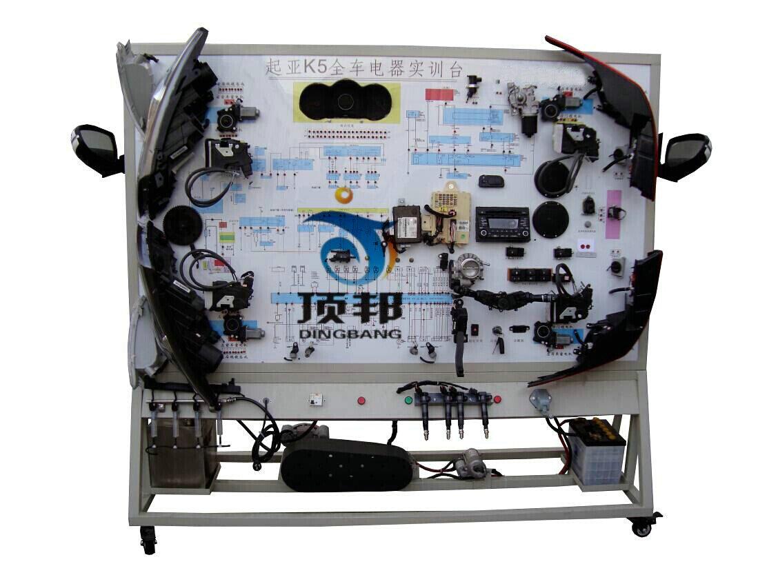 起亚K5全车电器实训台