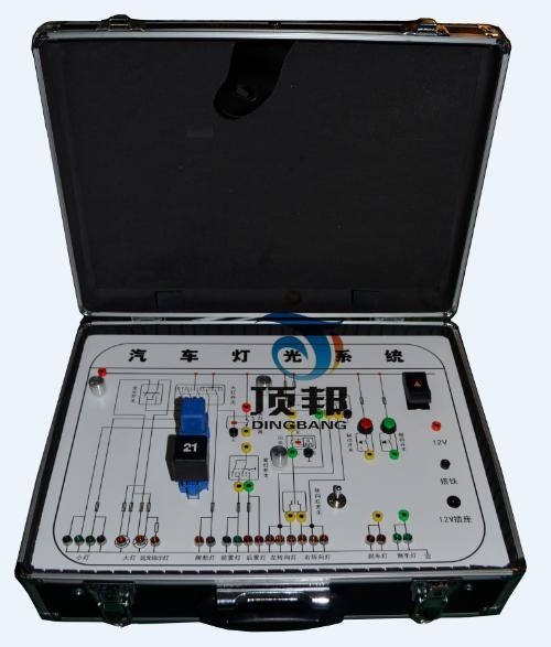 汽车灯光系统实验箱
