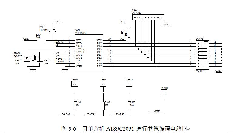 用单片机AT89C2051进行卷积编码电路图