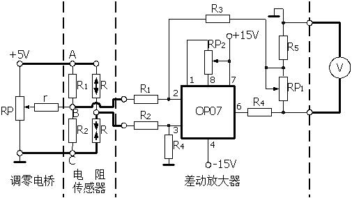 电阻式传感器半桥实验电路