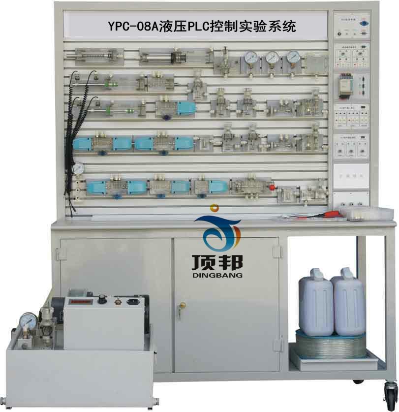 液压PLC控制实验系统