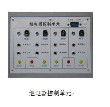 继电器控制单元