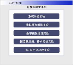 数字电视实验箱实验界面