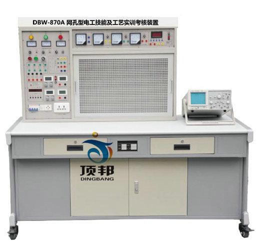 网孔型电工技能及工艺实训考核装置