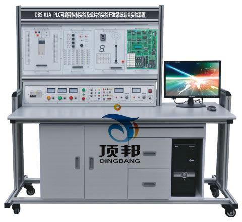 PLC可编程控制实验及单片机实验开发系统综合实验装置