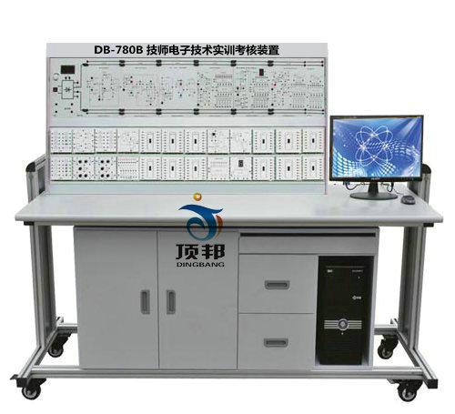 DB-780B 技师电子技术实训考核装置