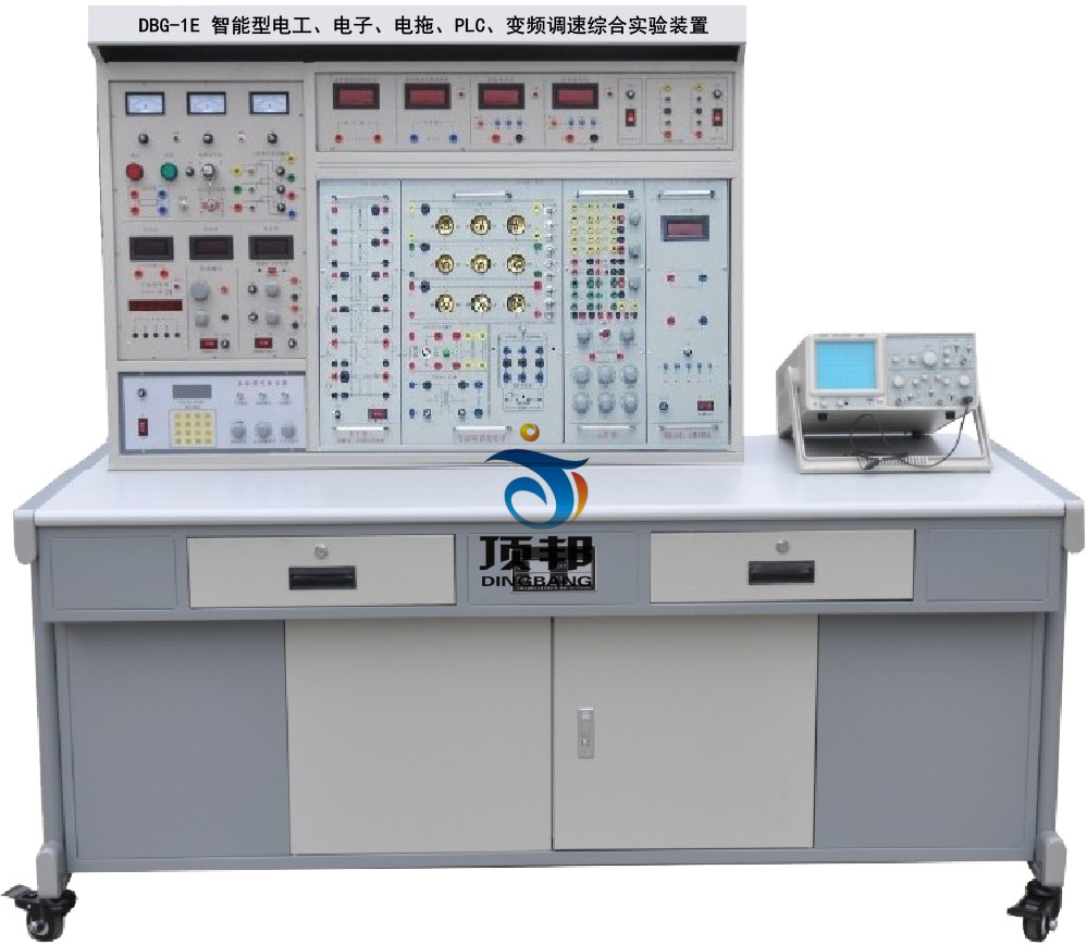 DBG-1E 智能型电工、电子、电拖、PLC、变频调速综合实验装置