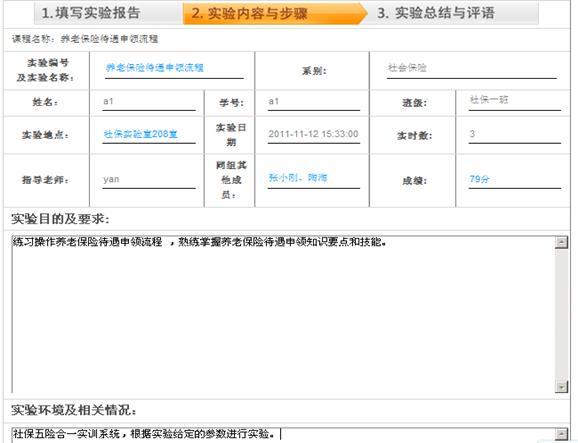 社保教学软件