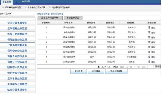人身保险教学软件