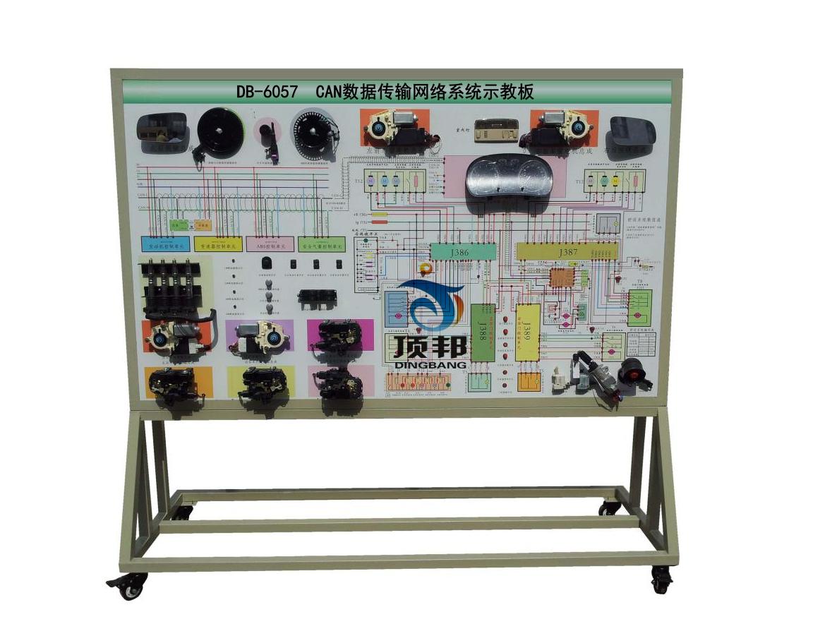 CAN数据传输网络系统示教板