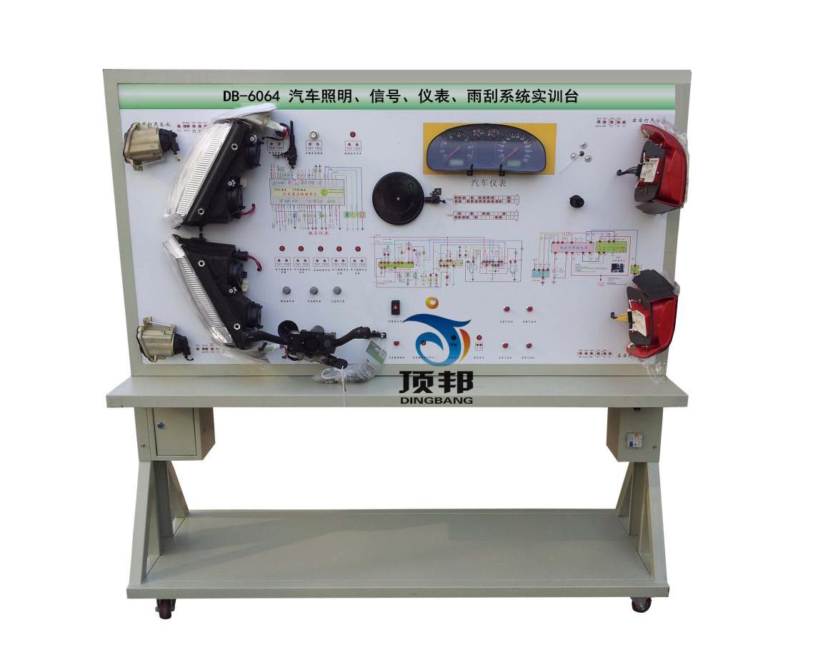 汽车照明,信号,仪表,雨刮系统实训台-上海顶邦公司