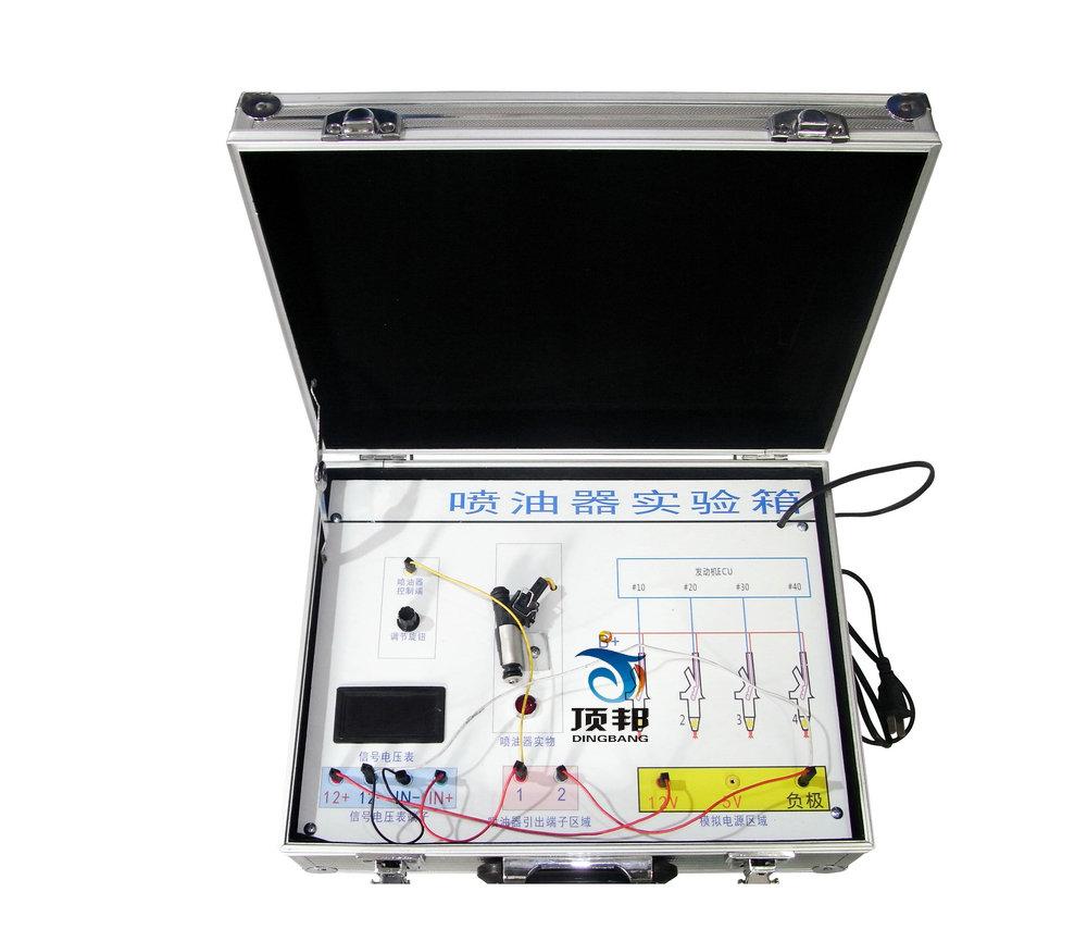 汽车喷油器实验箱