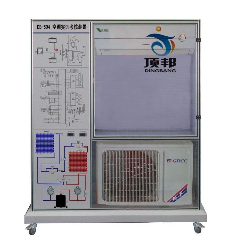 空调实训考核装置