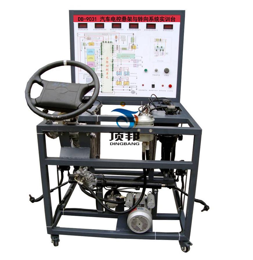 汽车电控悬架与转向系统实训台