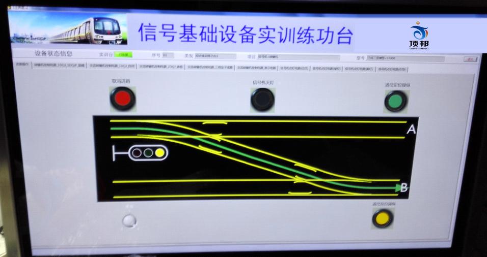 上位机道岔和信号操作界面