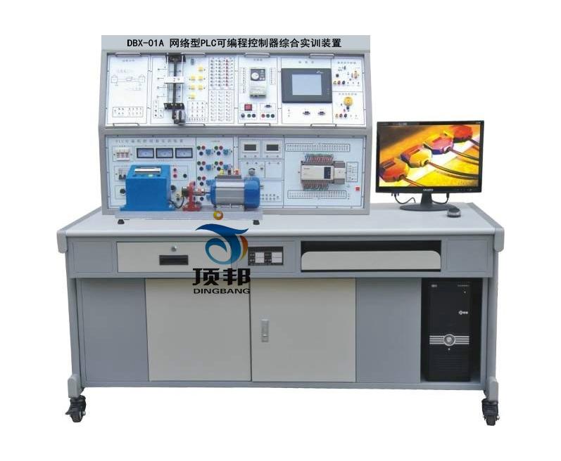 网络型PLC可编程控制器综合实训装置(PLC+变频+电气控制+触摸屏)