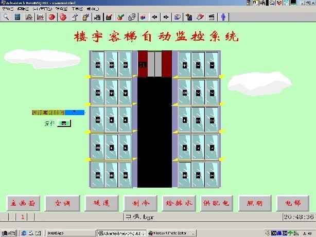 楼宇电梯监控系统实验实训装置软件