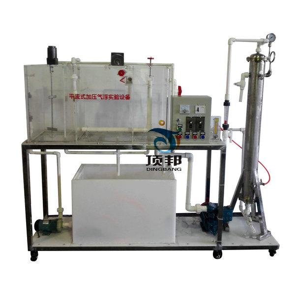 平流式加压气浮实验设备