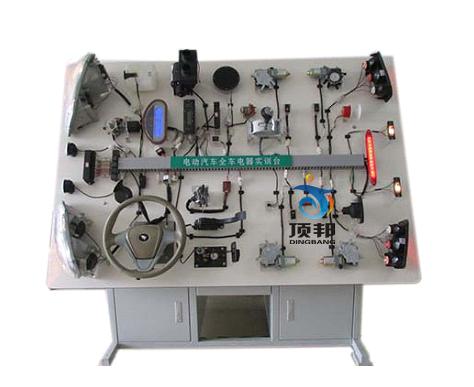电动汽车整车电器实训台