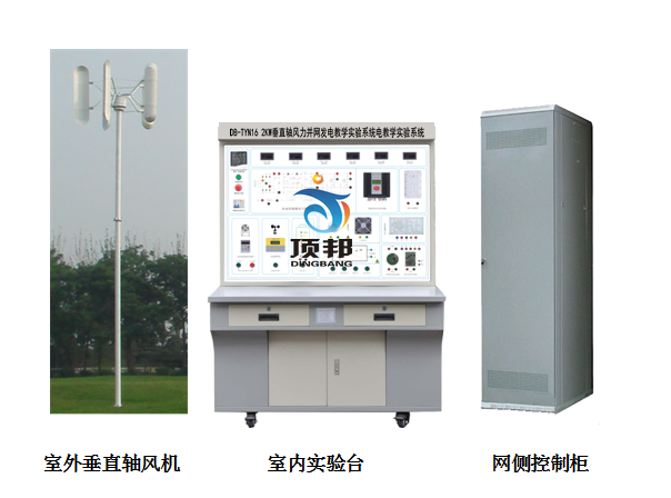 2KW垂直轴风力并网发电教学实验系统