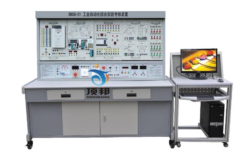 工业自动化实验考核设备
