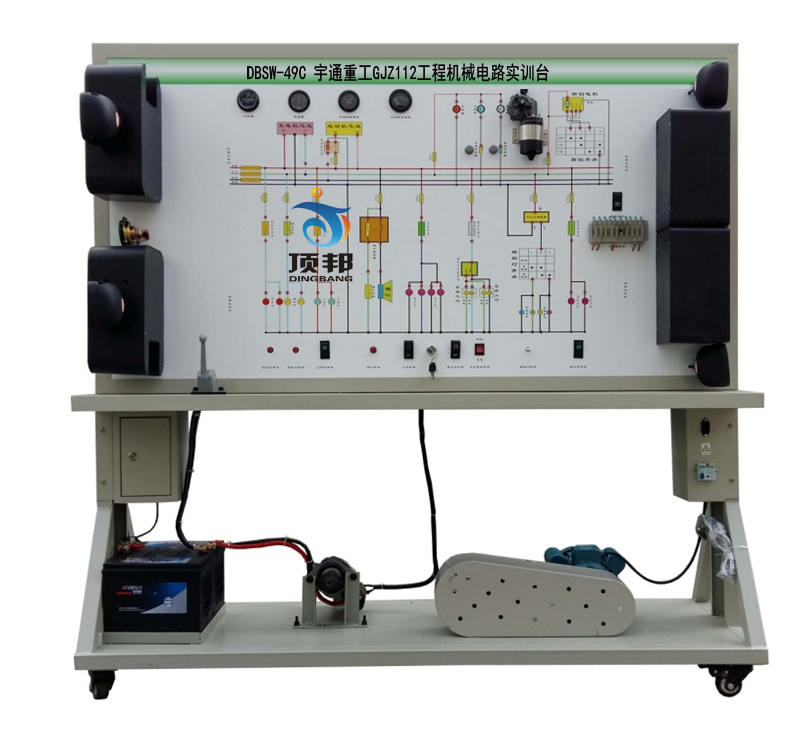 一、产品简介 该宇通重工GJZ112工程机械电路实训台采用宇通重工GJZ112工程机械整车电器实物为基础,充分展示仪表系统、灯光系统、雨刮系统、喇叭系统、发动机电器系统、起动系统和充电系统等电器各系统的组成结构和工作过程。 适用于学校对整车电器理论和维修实训的教学需要。 二、功能特点 1.