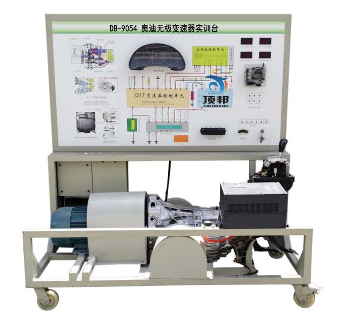 奥迪教学视频_奥迪无极变速器实训台,无极变速器实训台-上海顶邦公司