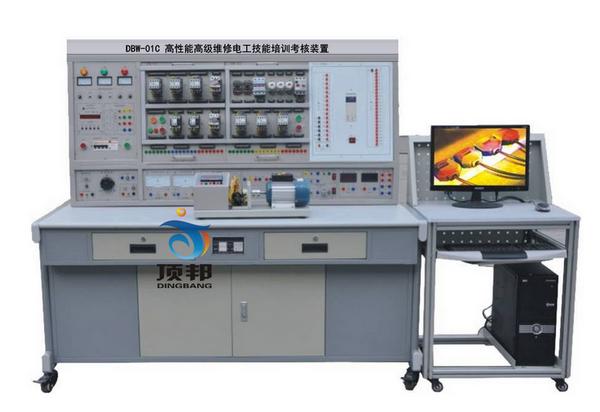 高性能维修电工及技能实训装置