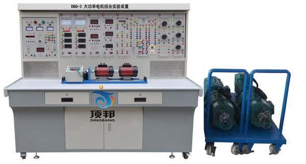 大功率电机综合实验装置