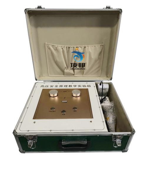 高压安全原理教学实验箱