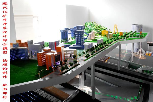 现代化矿井开采设计综合模型