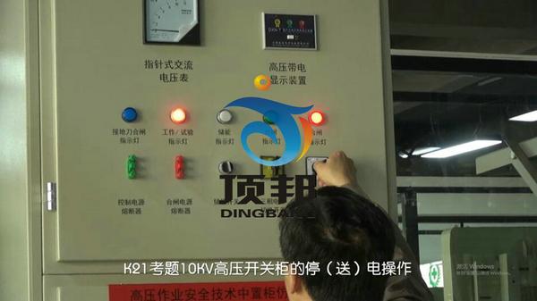 高压电工作业操作考核设备